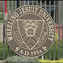 Wheeling Jesuit University announces search for new president